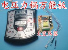 通用电压力锅面板万能维修板 通用压力锅电脑主板控制板