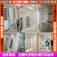 Density board hollow plate carved partition porch decorative background wall minimalist modern Chinese screen PVC ceiling