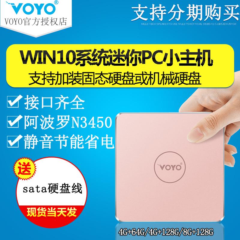 Voyo VMAC-V1 固态硬盘N3450赛扬版迷你PC电脑一体小主机服务器