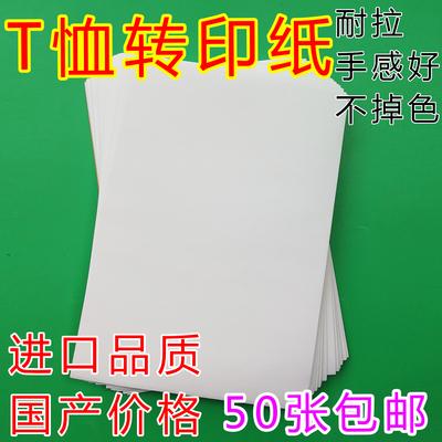 纯棉浅色转印纸深色T恤烫画纸A4热转印纸皇冠TransMax转印纸耗材
