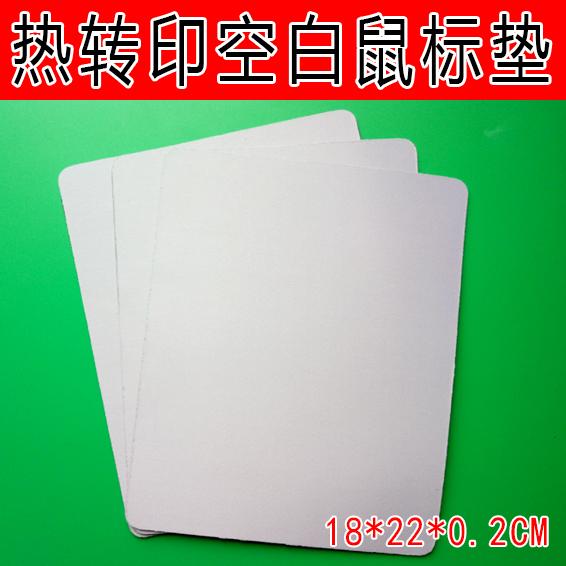 热转印空白鼠标垫