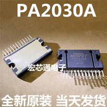 进口原装全新 PA2030A 汽车功放芯片4*60W可替代TDA7850  ZIP25脚