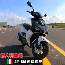 2018新品个性A9踏板车宽胎跑车摩托车燃油助力车 150cc可上牌