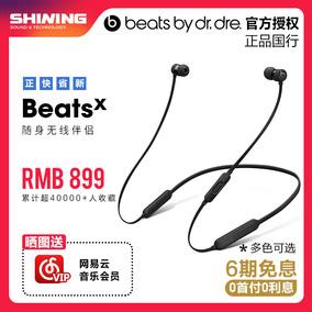 【现货速发】Beats BeatsX无线蓝牙运动耳机入耳式魔音x颈挂脖式B耳塞式线控耳麦苹果手机通用健身跑步耳机