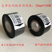 Coding machine ribbon 30mm 100m 25 35 LC1 coding ribbon packaging thermal transfer ribbon date ribbon