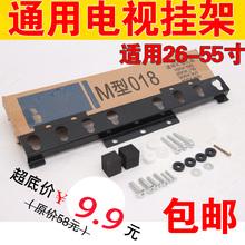 55寸 液晶电视机M018挂架壁挂支架通用创维海信康佳夏普32