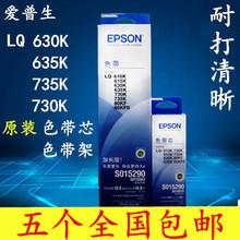 原装爱普生LQ630k色带 LQ635K 730K 610K 735K针式打印机色带架芯