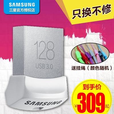三星小U盘128G车用汽车载迷你可爱电脑128gu盘高速USB3.0正品优盘新品特惠