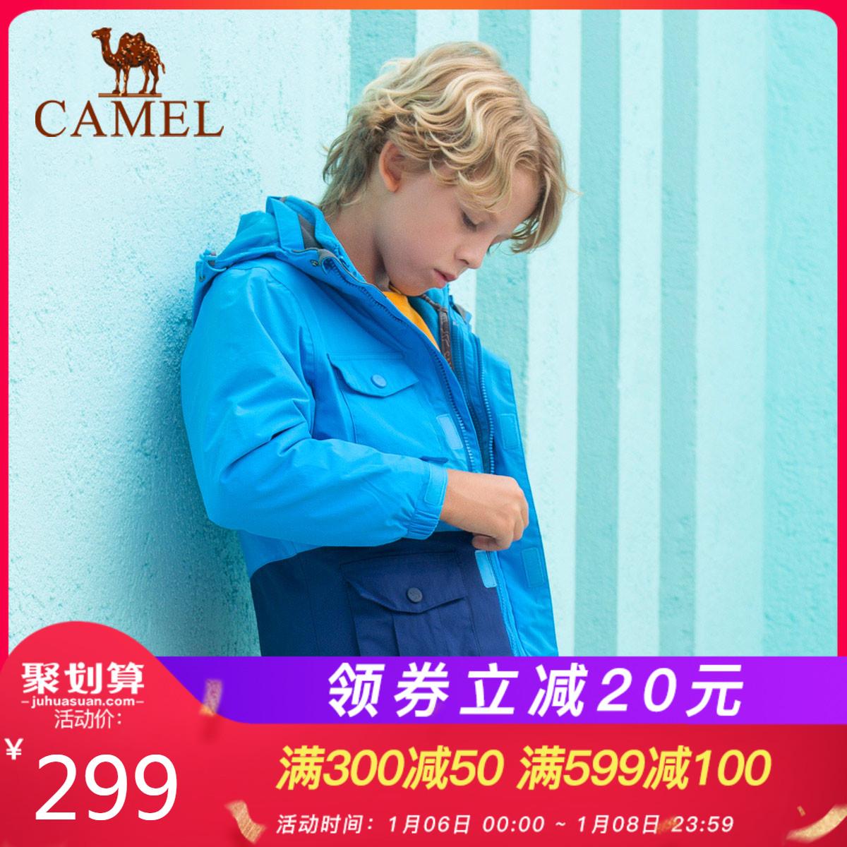 CAMEL骆驼户外 儿童冲锋衣 防风 男女童 撞色三合一 冲锋衣 外套