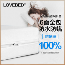 LOVEBED all-encapsulated bed hat, waterproof, mite-proof and diaper-proof bed cover, 1.5 m, 1.8 m Simmons protective cover