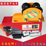 220V miniature electric hoist special hand push sports car home lift small crane manual I-beam sports car sports car
