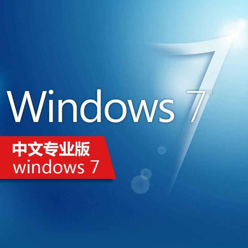 windows7 旗舰版 正版