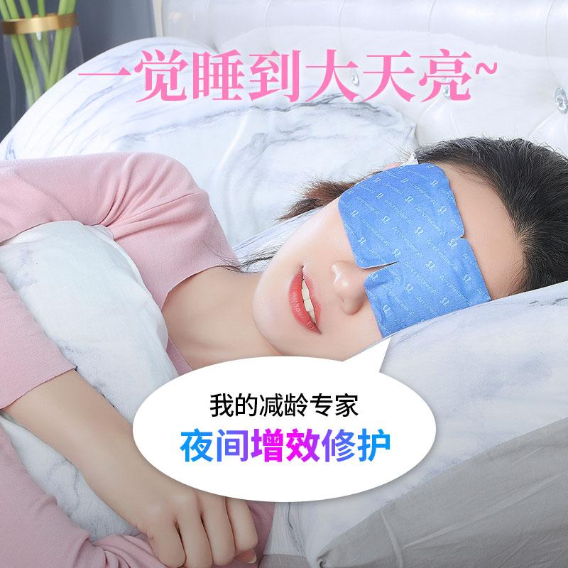 新一代蒸汽美颜热敷罩去黑眼圈眼袋细纹眼干眼疲劳V脸睡眠减龄SPA