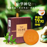 Chinese God Soap Acne Moisturizing Oil Control Soap Hand Soap Clean Firming Blackhead Acne Cleansing Soap