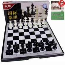 成功国际象棋带磁性折叠式棋盘套装 儿童幼儿园小学生初学益智培训