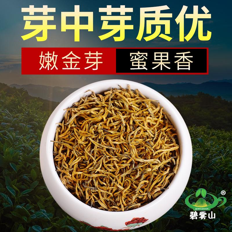 Чай Цзинь Цзюнь Мэй Артикул 36735433463