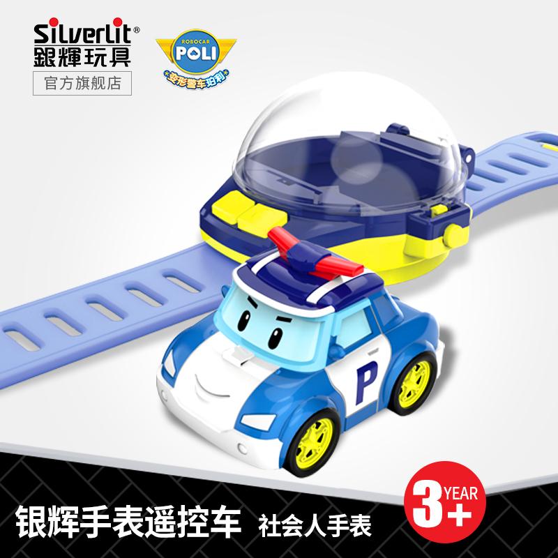 银辉玩具遥控车