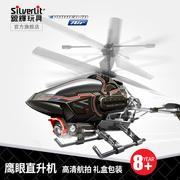 银辉 超大号电动遥控充电直升飞机 专业鹰眼航拍航模 男孩玩具