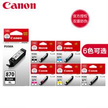 佳能原裝PGI-870BKXL871黑彩色MG7780TS5080TS8080打印一體機墨盒