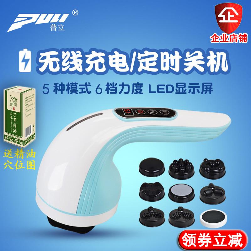 普立充电式智能按摩机甩脂机多功能按摩器美体仪瘦身包邮