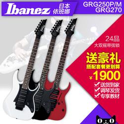 日本依班娜IBANEZGRG250P/M270255电吉他套装大双摇