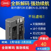 D200单反配件非原装 D70S D50 D100 d300相机电池 D70 斯丹德EN D80D700 EL3E电池for尼康D90 D300S图片