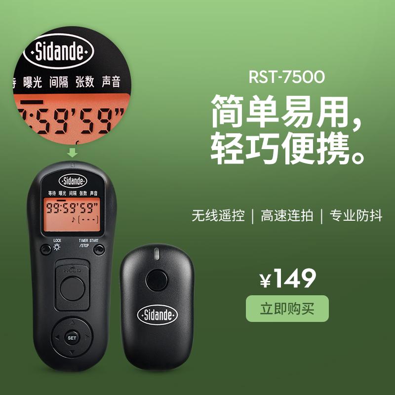 斯丹德快门线适用尼康无线遥控器定时延时单反相机D7000 D90 D7200 D610 D750 Z6 D810 D800 尼康D850快门线