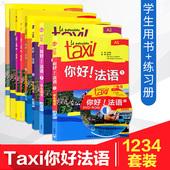 外研社正版 Taxi你好法语 学生用书+练习册1234全套8册走遍法国新法语语法学习实用法语教程法语A1A2B1法语等级考试自学教材