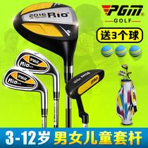 3-12岁!PGM 儿童高尔夫球杆 全套4支 男女童初学套杆 练习培训
