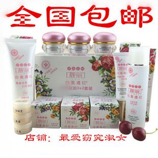 香港思妍靓丽白里透红3+2正品五件套装化妆品雪润透红美白祛斑霜