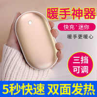 Hand warmers charging treasure warm baby with small hot treasure mobile power female dual-use electric heating treasure USB mini explosion-proof