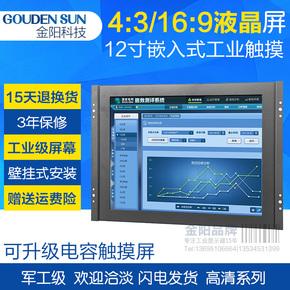 工业嵌入式显示器12寸铁壳高清1080正方屏宽屏电阻电容工控显示屏