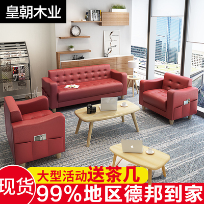 办公沙发实木茶几组合现代简约小户型客厅欧式真皮整装三人床宜家