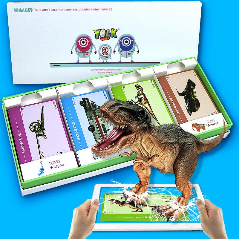 开学季儿童节玩具蛋生世界3D智能早教卡AR益智科普认知卡片学习卡