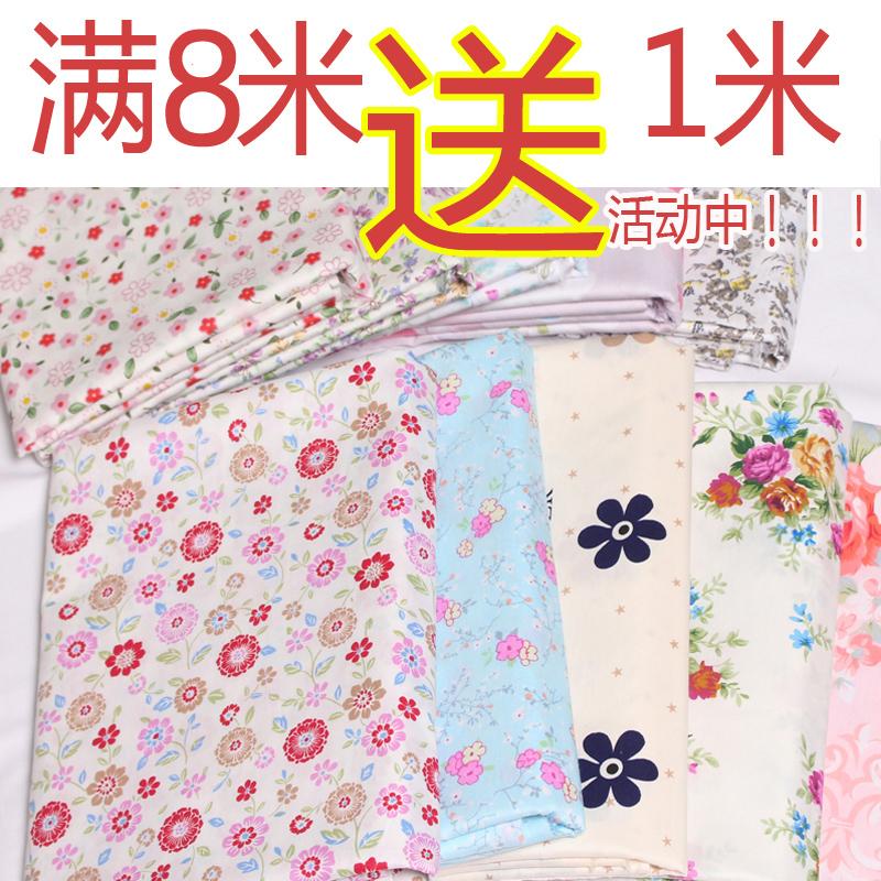 纯棉田园床品布料