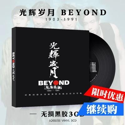 beyond黄家驹cd 车载音乐光盘正版老歌珍藏无损黑胶唱片碟片