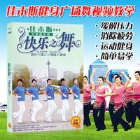佳木斯健身操光盘 快乐之舞步有氧中老年广场舞教学视频碟片2DVD