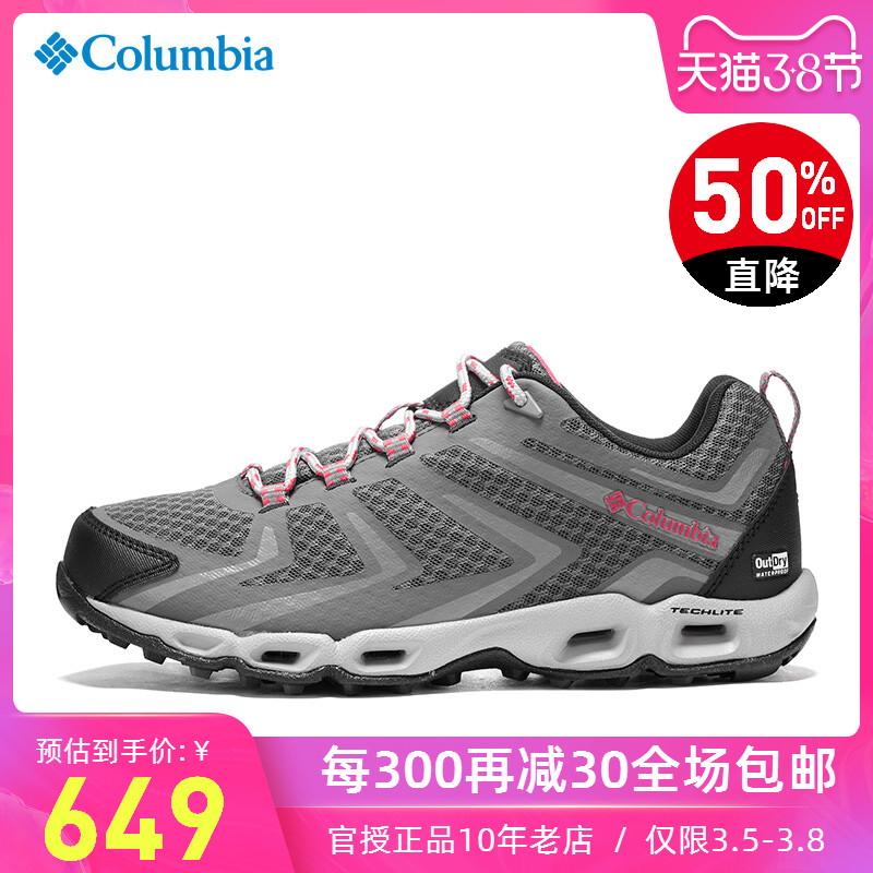 哥伦比亚户外女鞋防水透气防滑耐磨登山徒步鞋BL4600/DL2078