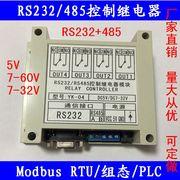 包邮四路串口继电器模块RS232/RS485电脑控制继电器MODBUS4路
