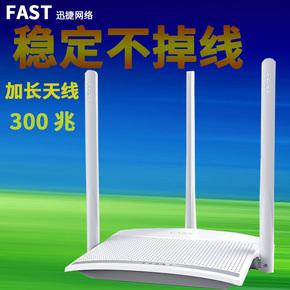 迅捷无线路由器FW315R家用宽带智能高速光纤wifi电脑穿墙王漏油器