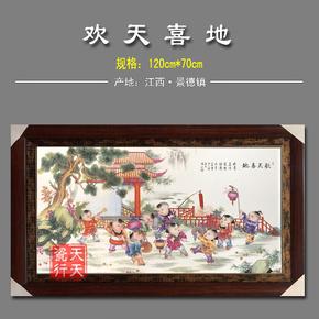 景德镇陶瓷瓷板画挂画 欢天喜地 现代中式客厅装饰画壁画120*70