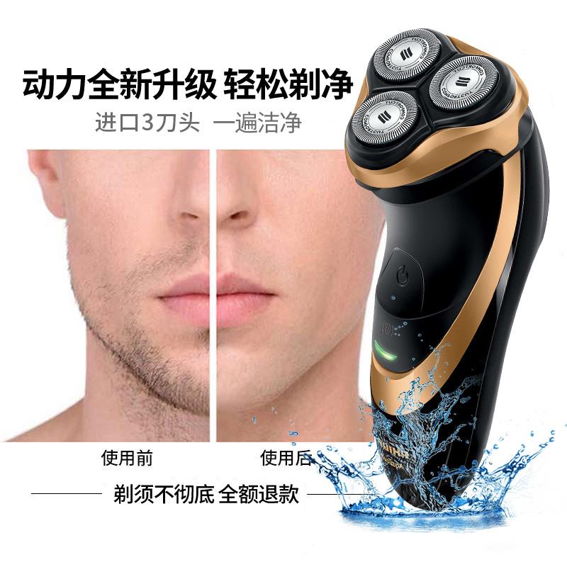 飞利浦男士剃须刃充电式刮胡刃须电动胡须刃三头全身水洗原装正品