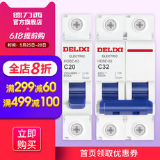 Delixi air switch official website DZ47 upgrade household electric gate 1P20A2P small circuit breaker short circuit protection