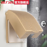 Delixi gold waterproof socket box type 86 switch bathroom bathroom home splash box protection cover waterproof cover