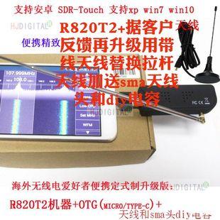 升级版RTL2832U R820T2软件无线电SDR ADS FM1090M天线SMA头
