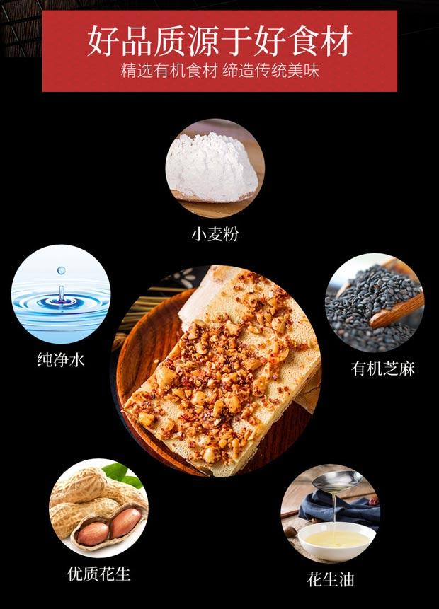 五香花生手工煎饼香酥煎饼山东曲阜特产 五谷杂粮咸味小吃1斤包邮
