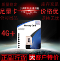 IACCY sufficient 4G TF card MicroSD 4G mobile phone card memory card 2G memory card 8 flash memory card memory card