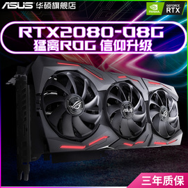 Asus/華碩ROG STRIX-GeForce RTX 2080-O8G-GAMING臺式機游戲顯卡