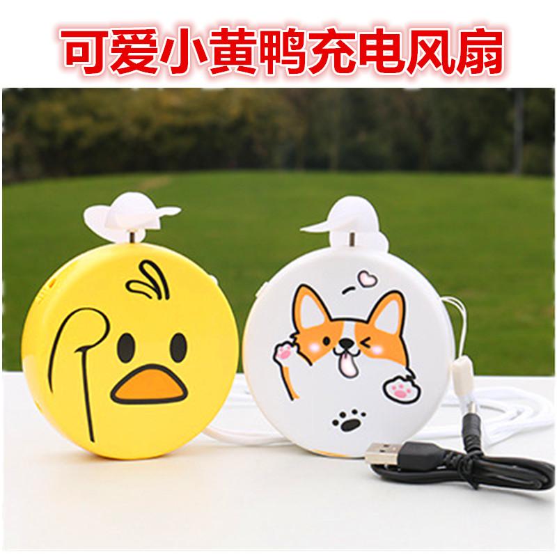可爱小黄鸭充电迷你小型电风扇随身携带挂脖子上儿童手持风扇玩具