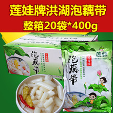 Boxes of 20 bags of Lotus Baby Soaked Lotus Root with Hubei Honghu Texian Peach Soaked Lotus Root with Sour and Hot Taste of Soaked Lotus Root Tips